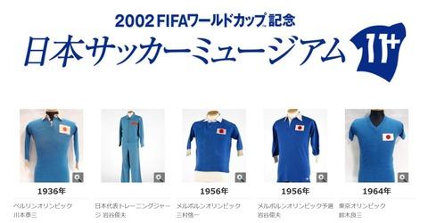 サッカー日本代表ユニフォーム(1936~1964)