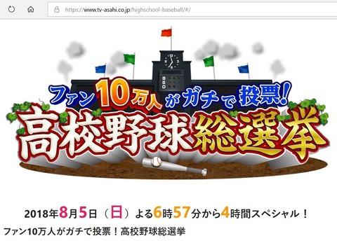 テレビ朝日系「高校野球総選挙」番組ホームページから