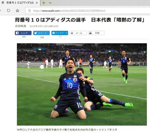 朝日新聞2018年5月11日電子版より