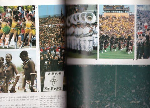 高校サッカーの学ラン応援団「サッカー人間学」88~89頁