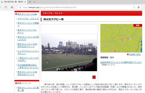 JOC_1964東京五輪_サッカー会場_秩父宮ラグビー場