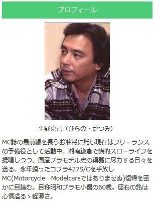 平野克己(初代『モデルカーズ』誌編集長)