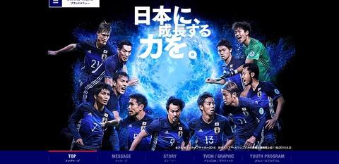 みずほ銀行_サッカー日本代表