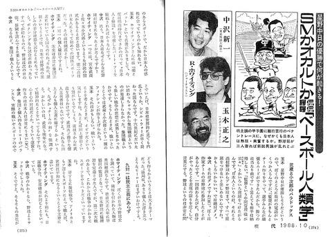 「現代」(講談社)1988年10月号2