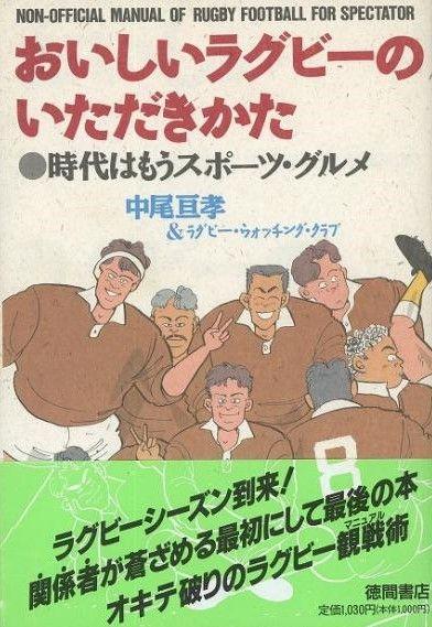 中尾亘孝『おいしいラグビーのいただきかた』(1989)表紙