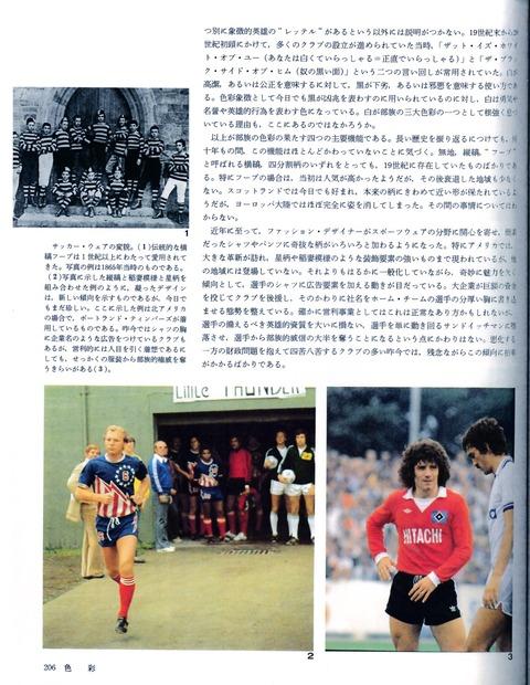 『サッカー人間学』207頁