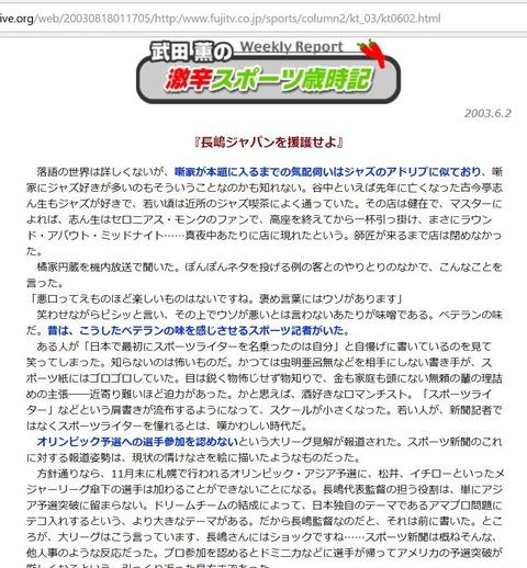武田薫「長嶋ジャパンを擁護せよ」2003年6月2日