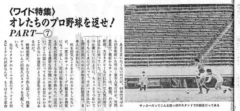 『ホームラン』1992年2月号(2)