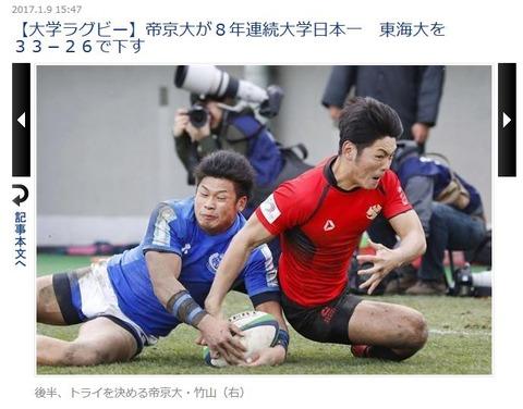 ラグビー竹山晃暉選手「疑惑のトライ」産経新聞