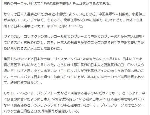 後藤健生コラム「日本がMFの国と思われていたのは過去の話だ」