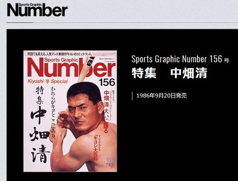 ナンバー1986年9月20日156号表紙
