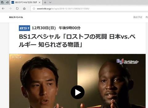 NHK-BS1スペシャル「ロストフの死闘」トップ