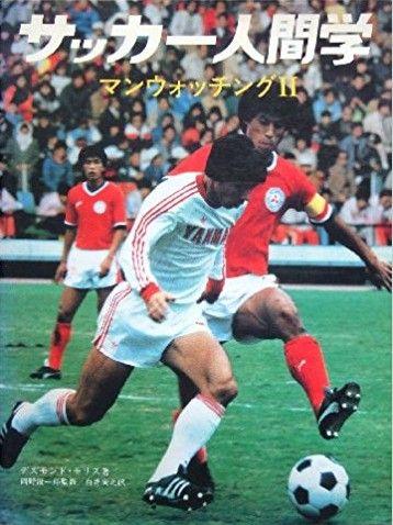 デズモンド・モリス『サッカー人間学』表紙
