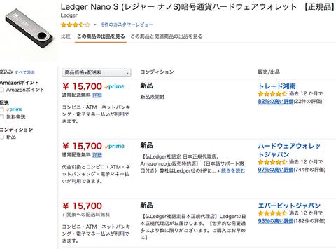 Amazon価格