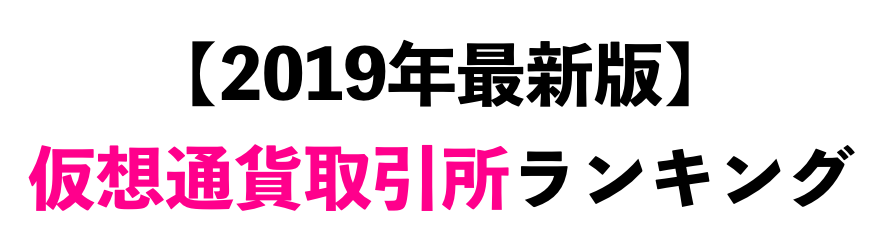 【2019年最新版】日本のおすすめ仮想通貨取引所ランキング