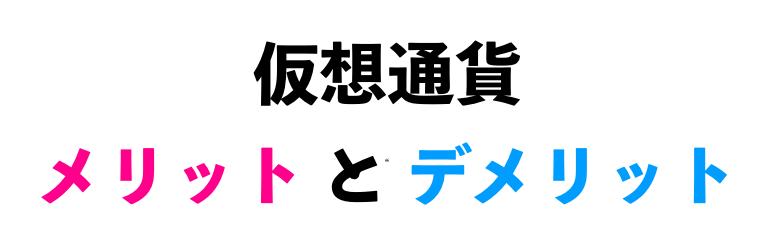 【徹底検証】仮想通貨のメリットとデメリット