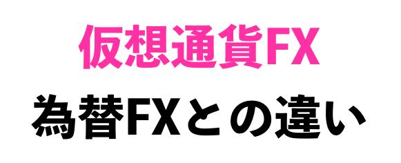 為替FXと仮想通貨FXの違い