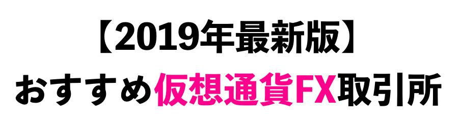 【2019年最新版】おすすめ仮想通貨(ビットコイン)FX取引所