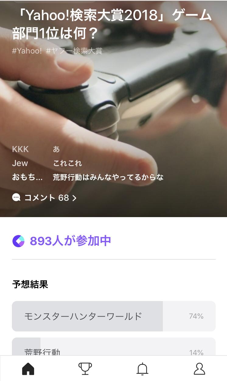 4cast画面