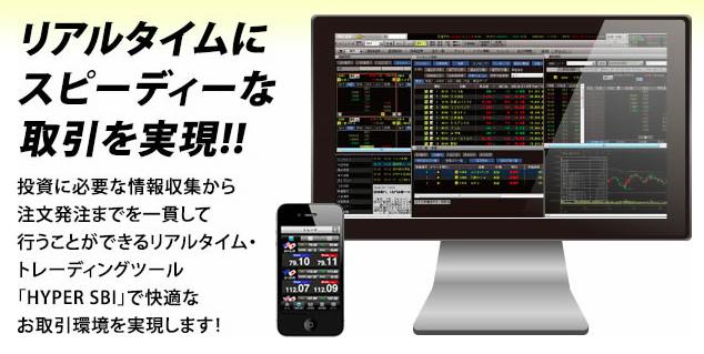 SBI証券トレーディングツール