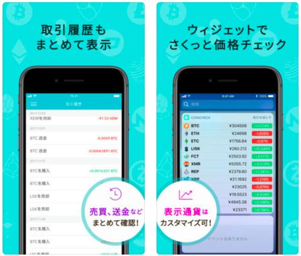 コインチェックアプリ2
