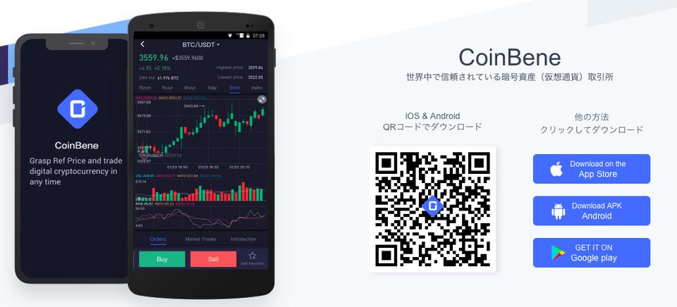 Coinbeneアプリ