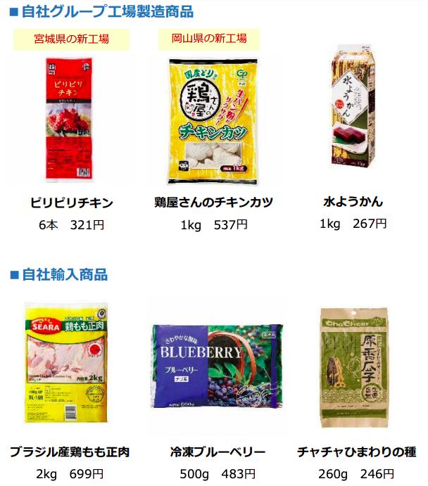 神戸物産 PB商品
