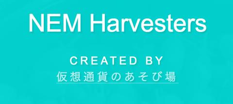 nem-harvesters