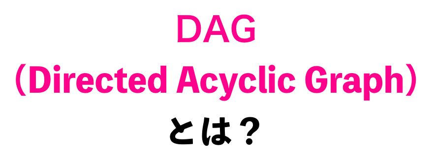 Directed Acyclic Graph(DAG)