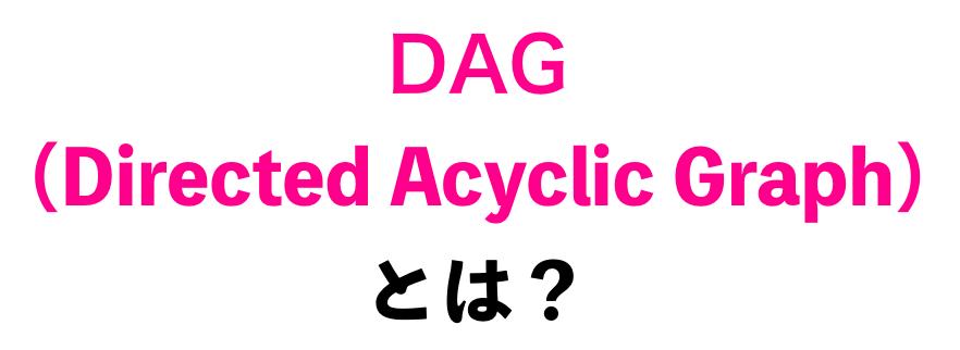 Directed Acyclic Graph(DAG)