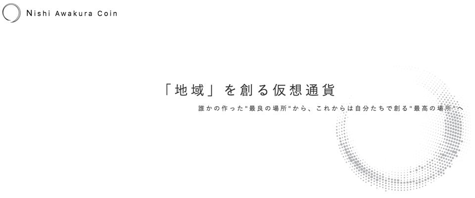 西粟倉コイン