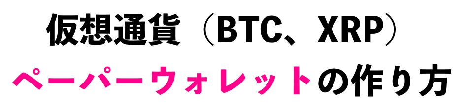 仮想通貨(ビットコイン、リップル)ペーパーウォレットの作り方