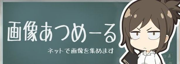 栃木のポカホンタス