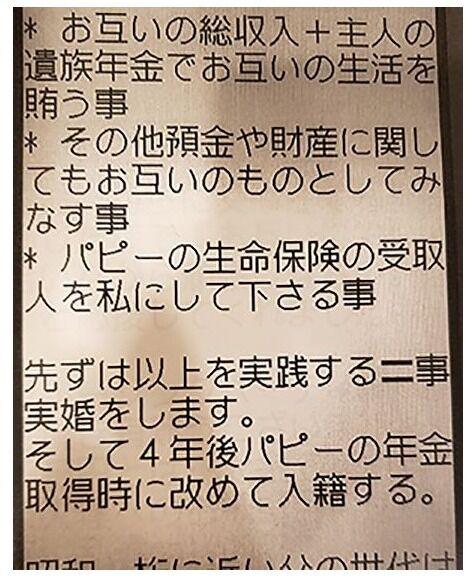 screenshot-bunshun.jp-2021.04.22-04_23_02