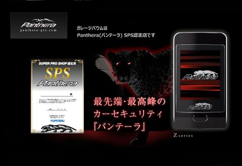 Panthera-SPS