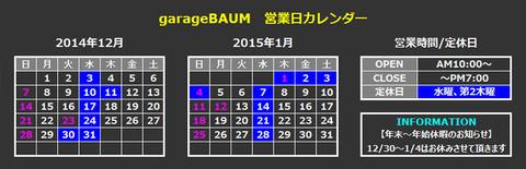 営業カレンダー12-1
