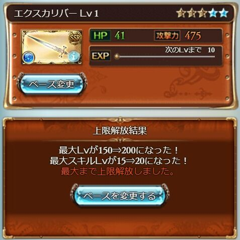 excalib6