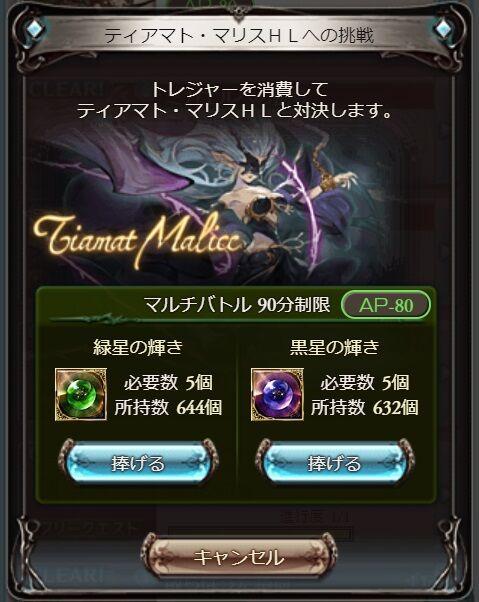 malice02