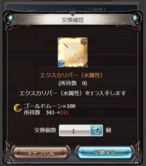 excalib1