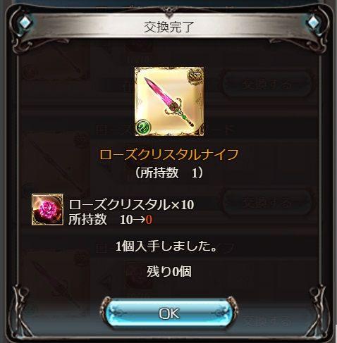 roseq05
