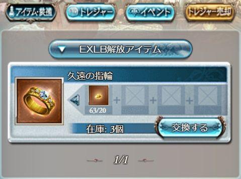 ring034