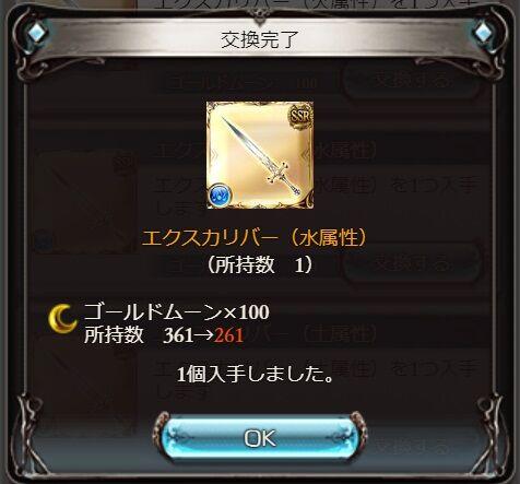 excalib2