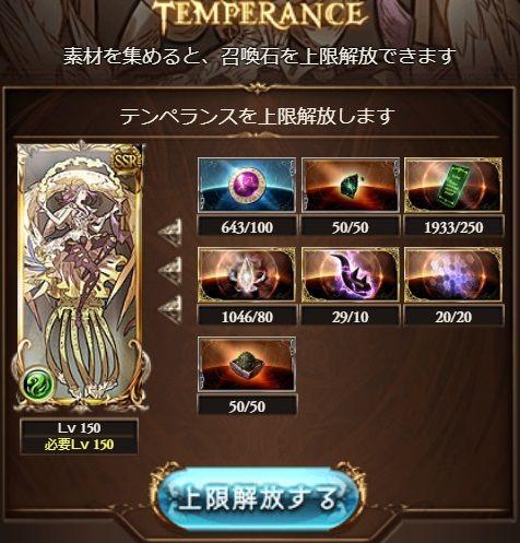 temper16
