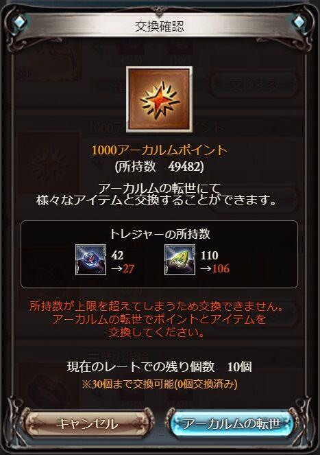 archa140