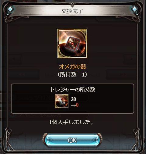 omega10