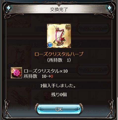 roseq13
