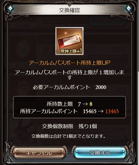 archa045