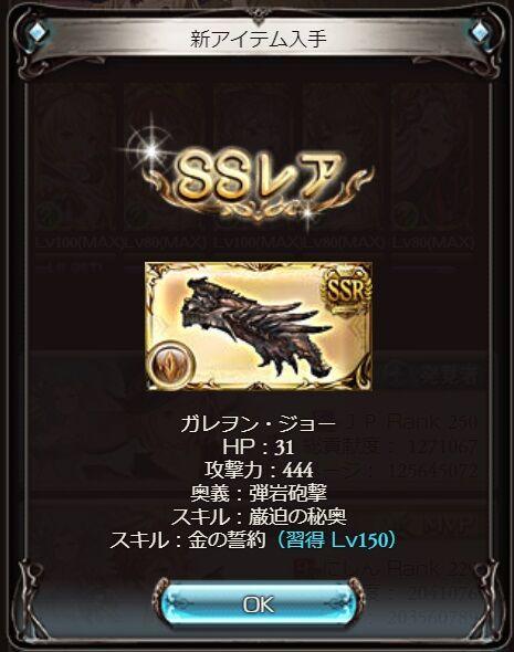 dragon30