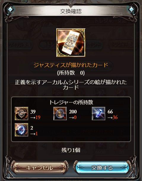 justic38