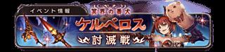 banner_event_keru